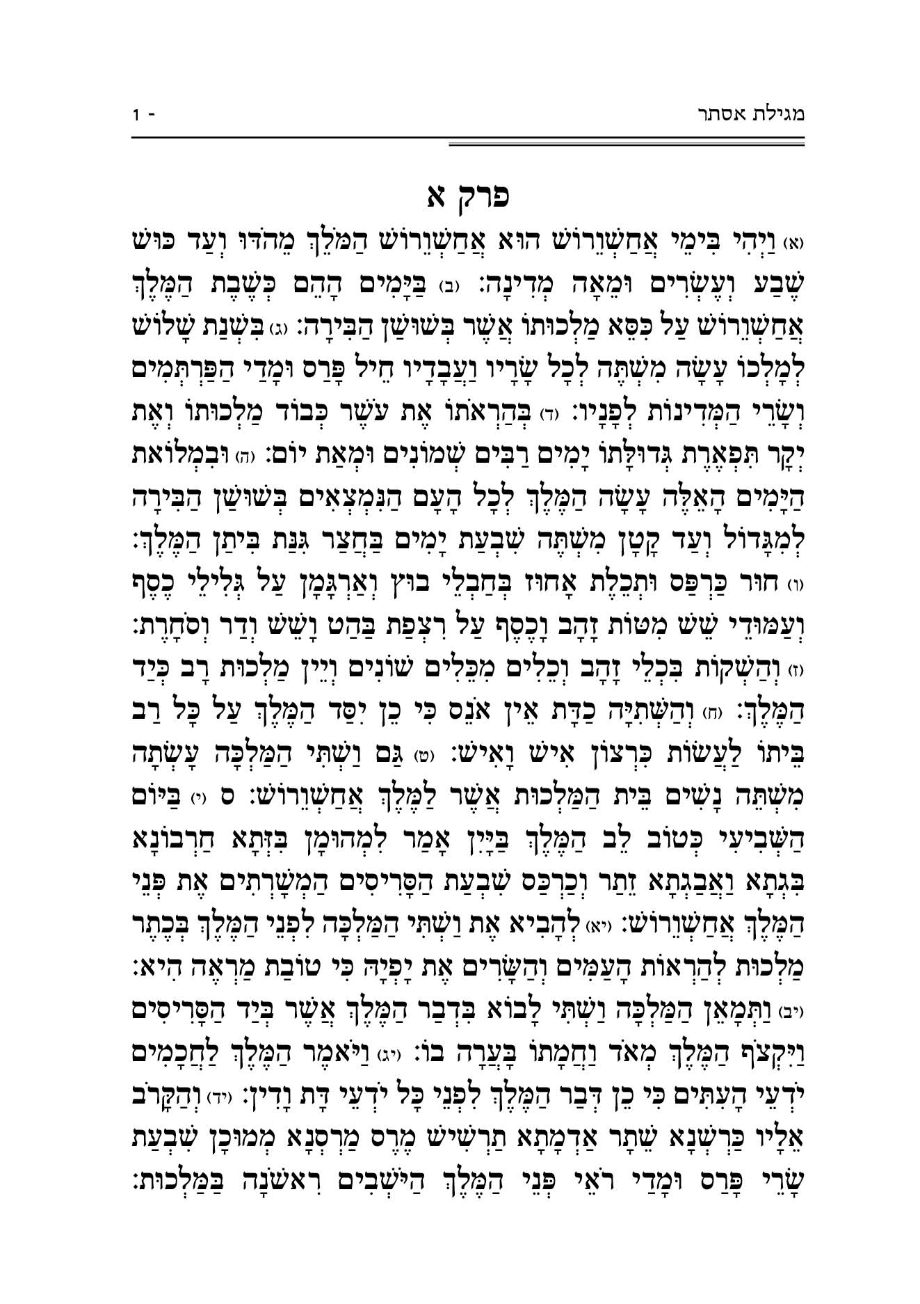 מגילת אסתר 1 (1)