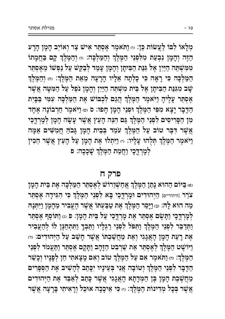 מגילת אסתר 10