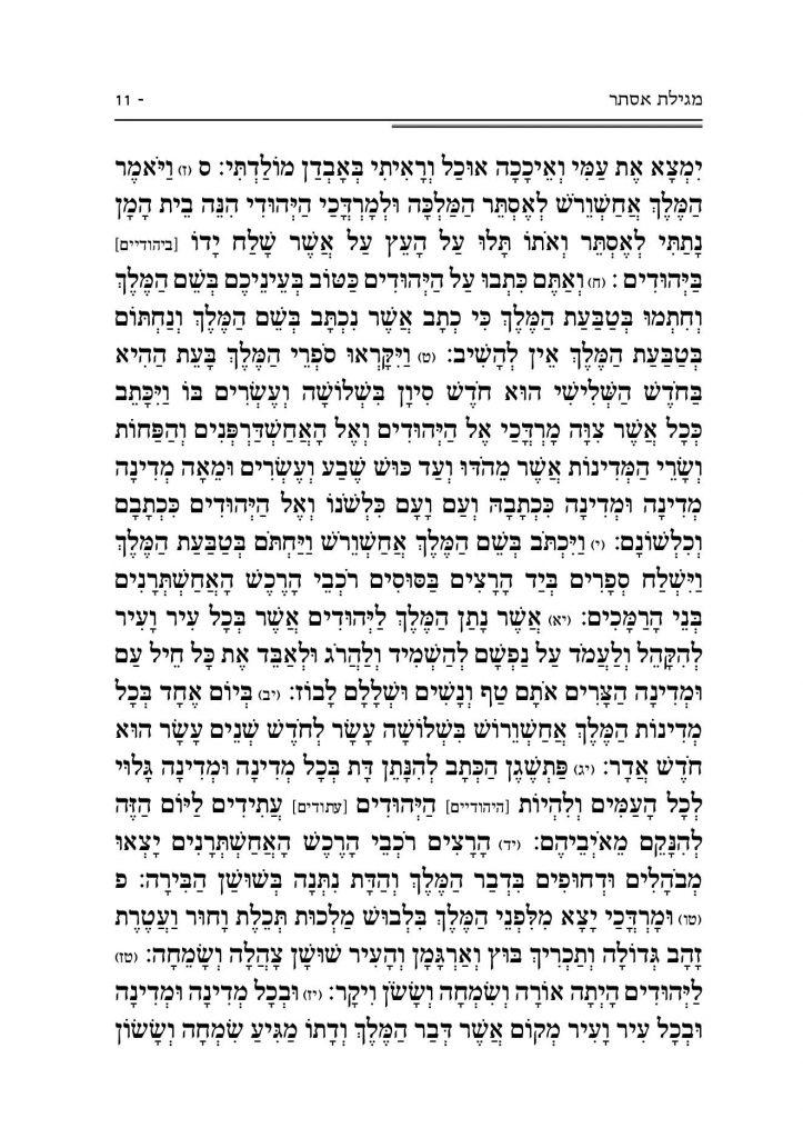 מגילת אסתר 11