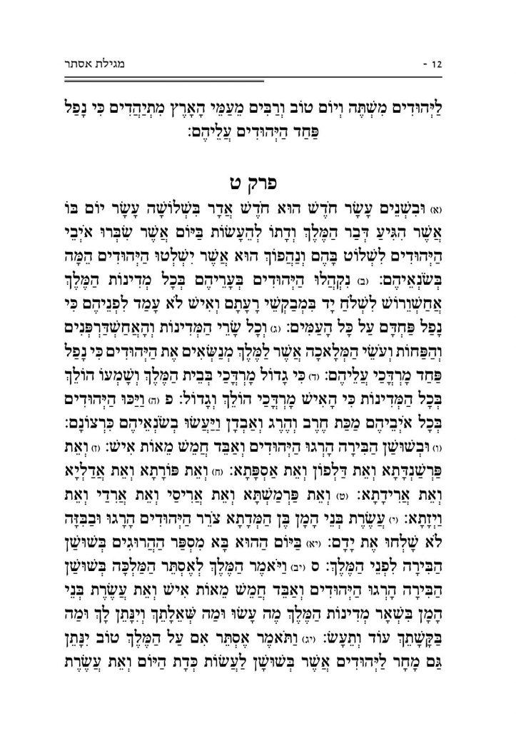מגילת אסתר 12