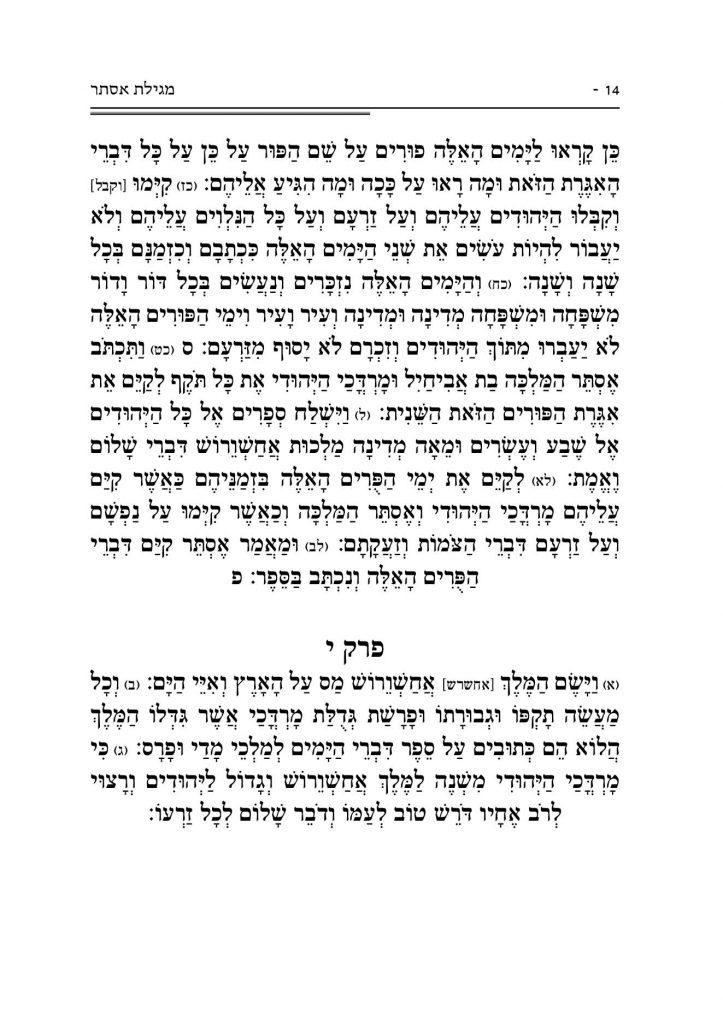 מגילת אסתר 14 (1)