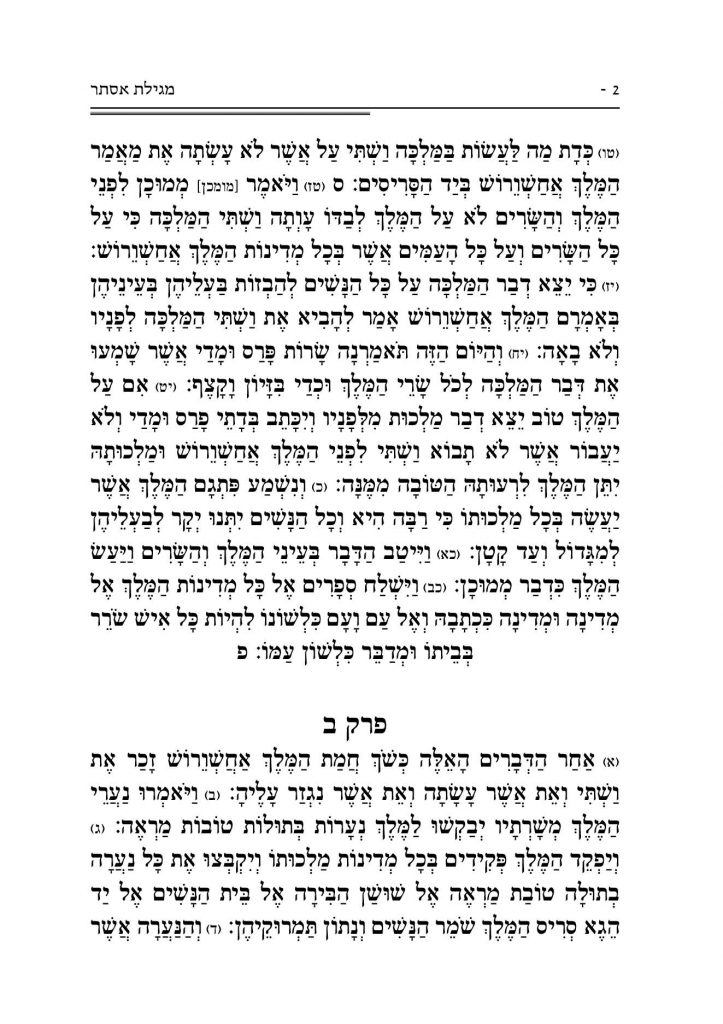 מגילת אסתר 2