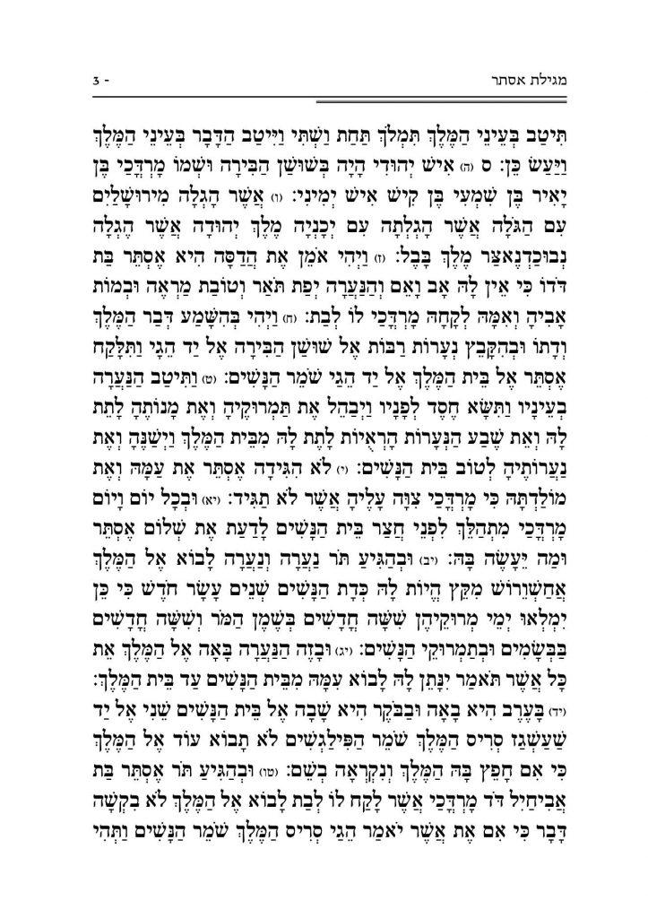 מגילת אסתר 3