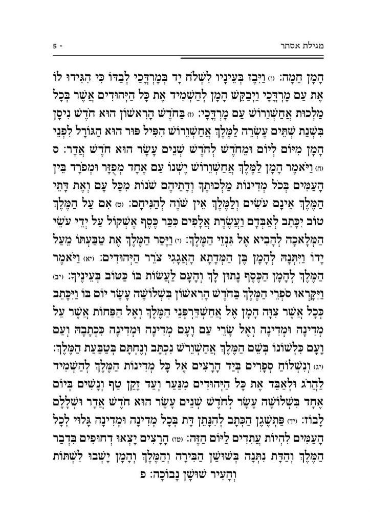 מגילת אסתר 5