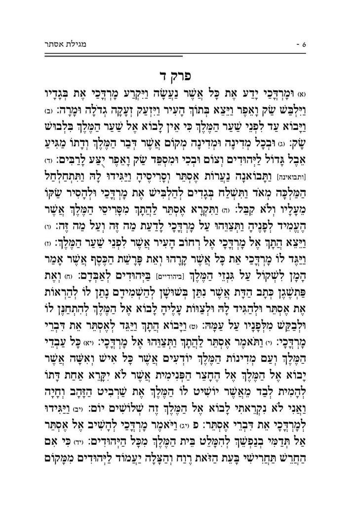 מגילת אסתר 6