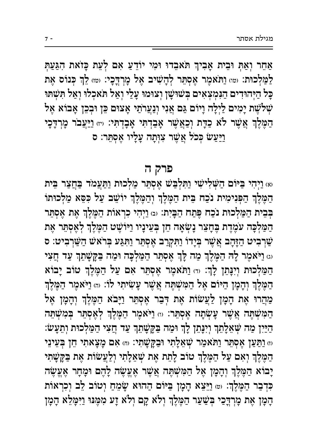 מגילת אסתר 7