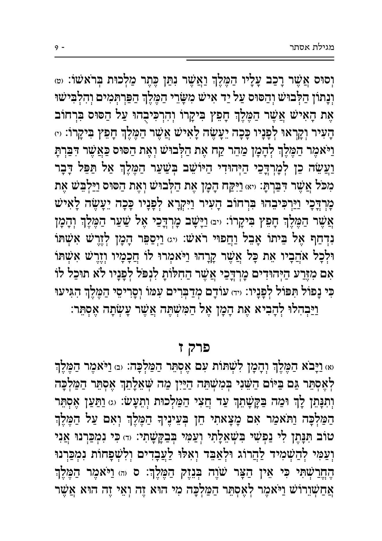 מגילת אסתר 9